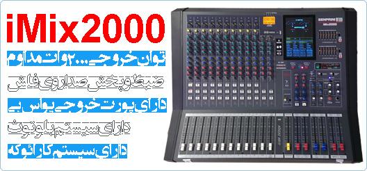 پاورمیکسر صوتی اکوچنگ مدل iMix2000